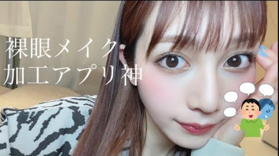 古川優香 裸眼メイク加工アプリ神
